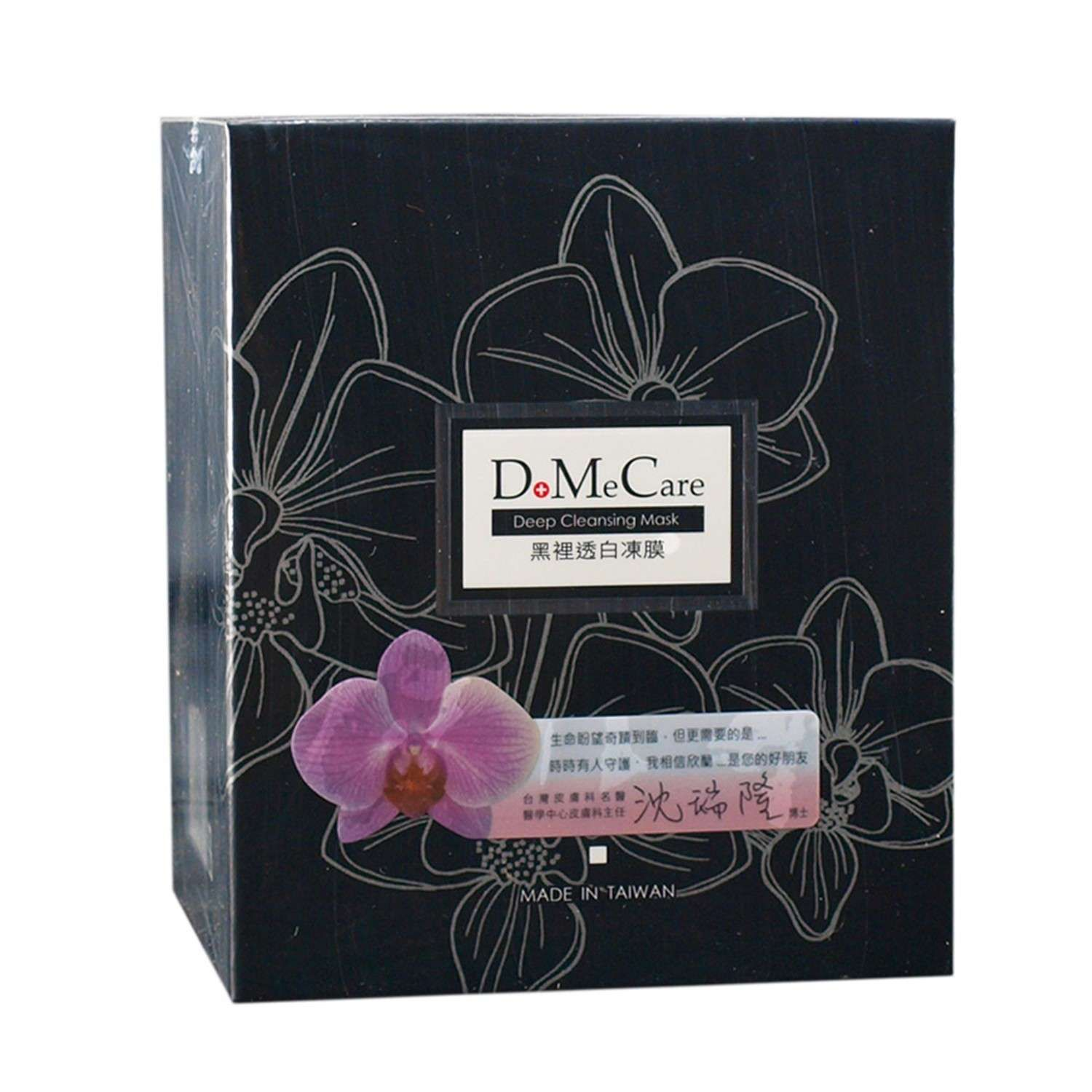 DMC(do me care) Deep Cleansing Mask (500 g)