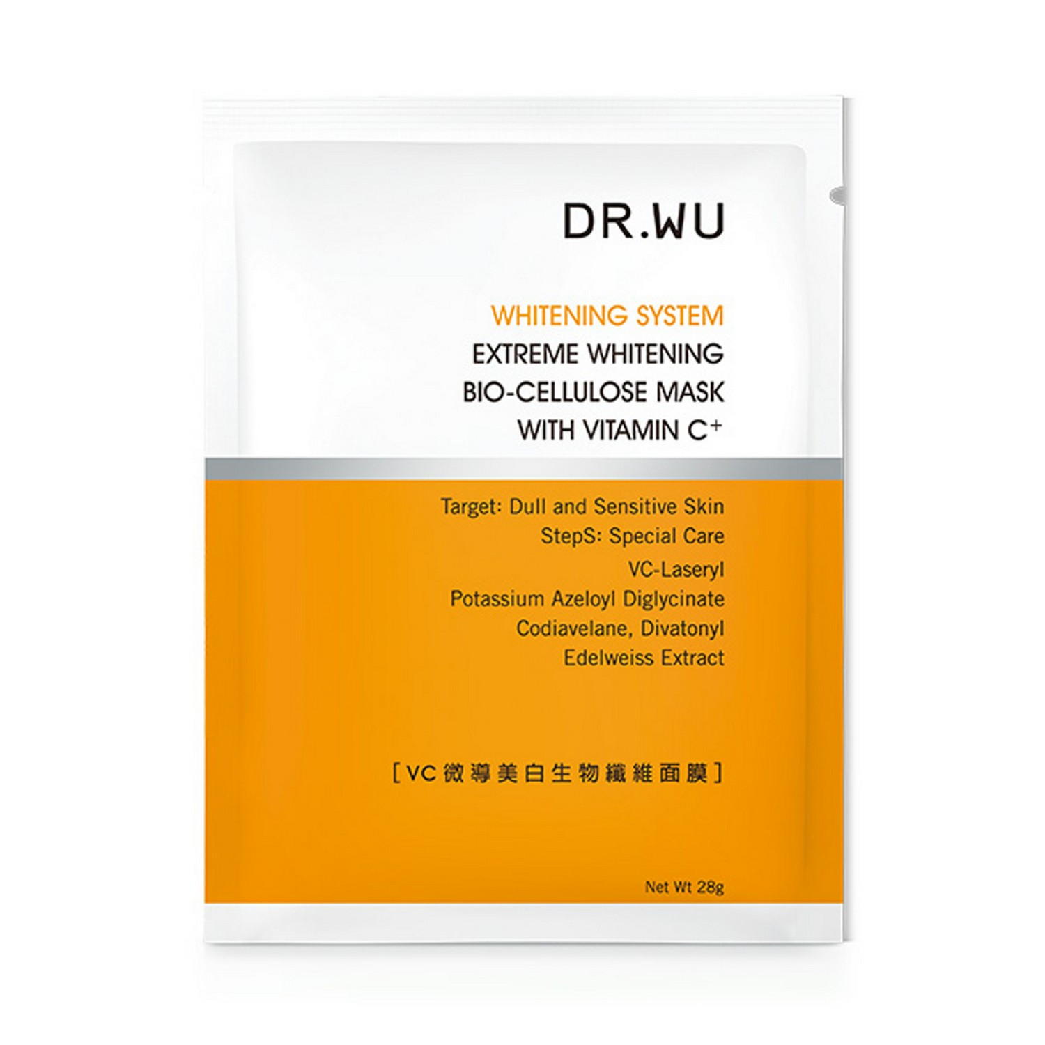Buy Dr. Wu EXTREME WHITENING BIO-CELLULOSE MASK WITH VITAMIN C+ (3 pcs)
