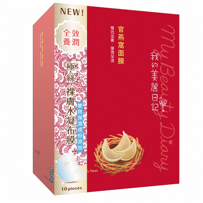 My Beauty Diary Imperial Bird's Nest Mask (10 pcs)
