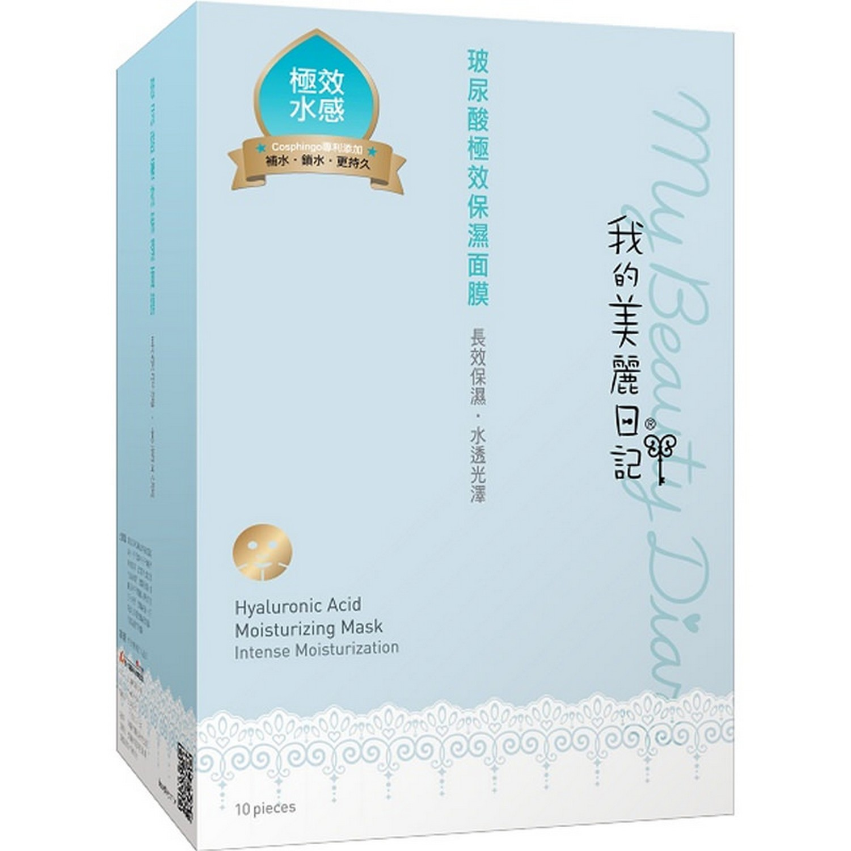 My Beauty Diary Hyaluronic Acid Moisturizing Mask (10 pcs)